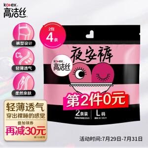 kotex 高洁丝 夜安裤 夜用裤型卫生巾 M/L 2片