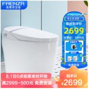 FAENZA 法恩莎 卫浴家用一体式智能马桶即热式全自动冲洗坐便器多功能座便器 F212699元(包邮)