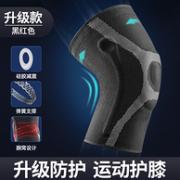 ADKING 艾得凯 zm-20200303 专业运动护膝 一对装