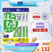 DHC 蝶翠诗 薏仁美白丸浓缩精华软胶囊 555mg*30粒*3袋