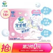 Kao 花王 宠爱肌丝薄柔棉卫生巾 25cm 14片9.4元