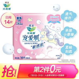 Kao 花王 宠爱肌丝薄柔棉卫生巾 25cm 14片