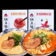 PLUS会员:河马轻厨 日式豚骨拉面 290g*5盒39.9元