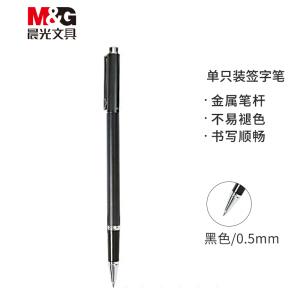 M&G 晨光 AGPA1204 中性笔 0.5mm 单支装