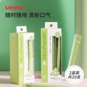 MINISO 名创优品 便携式杀菌除口臭一次性漱口水 11ml*20支