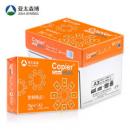Asia symbol 亚太森博 copier A3复印纸 70g 500张¥35.00 比上一次爆料降低 ¥4.9