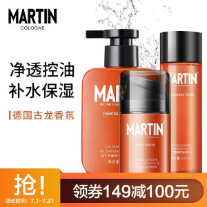 MARTIN 马丁 男士护肤三件套(爽肤水120ml+焕肤乳50ml+洁面乳150ml)