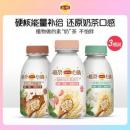 Lipton 立顿 植茶心情 燕麦饮代餐奶昔 39g*3瓶¥19.90 0.7折