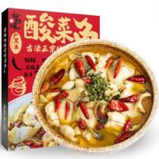PLUS会员!好拾味 酸菜鱼 500g¥14.50 1.3折