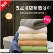 IPUVAN 爱普万 纯棉浴巾 加大尺寸 加倍厚实 150*80 650g47.02元(需用券)