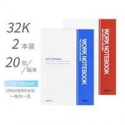 M&G 晨光 笔记本 32k 2本装