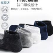 Miiow 猫人  夏季男士纯棉休闲袜子 5双16.9元包邮