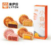 LYFEN 来伊份 小食光月饼礼盒 35g*8颗¥14.95 3.5折 比上一次爆料降低 ¥24.95
