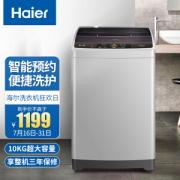 Haier 海尔 XQB100-M21JDB 波轮洗衣机 10公斤