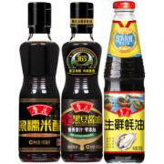 luhua 鲁花 酱油蚝油醋 酱油160ml+蚝油218g+米醋160ml¥4.95 5.0折