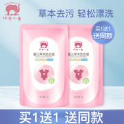 PLUS会员!Baby elephant 红色小象 婴儿洗衣液 1L*2包