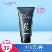 HANAJIRUSHI 花印 男士备长炭洁面乳 120g39.67元