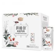 88VIP!JUNLEBAO 君乐宝 开啡尔酸牛奶 草莓味 200g*20盒/整箱¥42.09 6.0折 比上一次爆料降低 ¥7.81