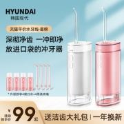 韩国现代 便携收缩款 冲牙器水牙线79元包邮赠喷嘴2+漱口水2