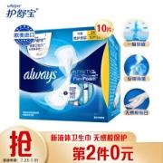 whisper 护舒宝 未来感 极护液体卫生巾 240mm 10片13.55元