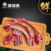 Plus会员:蒙瑞原 生鲜羊排 500gx3件139.5元包邮