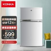 KONKA 康佳 BCD-102S 双门冰箱 102升 银色