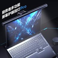 Lenovo 联想 拯救者 多功能屏幕挂灯 Pro