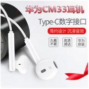 HUAWEI 华为 原装耳机入耳式 type-c线控59元(需用券)