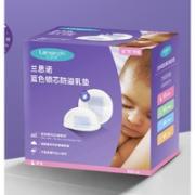 Lansinoh 兰思诺 一次性防溢乳垫 100片¥26.08 2.0折