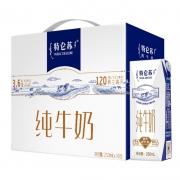 88VIP:蒙牛 特仑苏 纯牛奶 250ml*16包*2件93.45元包邮(多重优惠、46.7元/件)