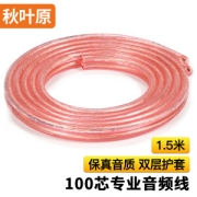 CHOSEAL 秋叶原 QS346T1D5 音频线 DIY系列音效 纯铜 1.5米4.9元