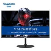 SKYWORTH 创维 F24G1V 23.8英寸电脑显示器(1920×1080、165Hz)909元包邮(满减)