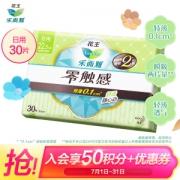 Laurier 乐而雅 零触感日用卫生巾 22.5cm*30片17.9元