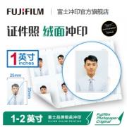 FUJIFILM 富士 1英寸证件照 照片洗相片 (8张/套)1.9元