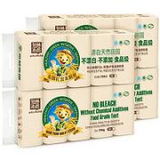 Tr阿lin 泉林本色 稻草人系列 无芯卷纸 3层70g40卷¥27.40 3.9折 比上一次爆料降低 ¥0.01
