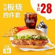 McDonald's 麦当劳 板烧升级四件套 -B 4次券112元