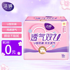Ladycare 洁婷 透气双U系列棉柔日用卫生巾 24.5cm*10片