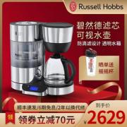 Russell Hobbs 领豪 20770-56 带碧然德Brita滤芯 臻致滴漏式咖啡机¥199.00 0.7折