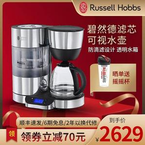 Russell Hobbs 领豪 20770-56 带碧然德Brita滤芯 臻致滴漏式咖啡机