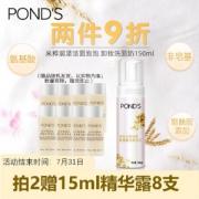 PLUS会员:POND'S 旁氏 米粹润泽洁面泡泡 150ml26.82元