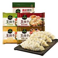 bibigo 必品阁 王饺子组合 2.35kg