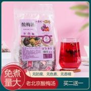 小黄城  老北京酸梅汤茶包 250g 25包14.9元包邮