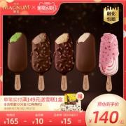 Magnum/梦龙 巧克力冰激淋雪糕 20支