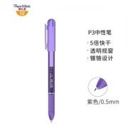 PLUS会员:Paper Mate 缤乐美 P3 彩色中性笔 0.5mm紫色 单支装