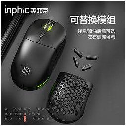 inphic 英菲克 IN90 无线可充电游戏鼠标