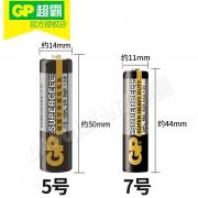 GP 超霸 5号/7号 碳性电池 8粒