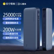 ZMI紫米20号移动电源200W大功率充电宝25000毫安适用小米10至尊版快充小米Redmi苹果Macbook笔记本389元