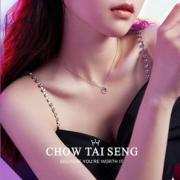 Chow Tai Seng 周大生 2021年新款 S925银单曲循环项链