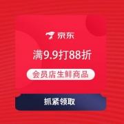 PLUS专享、即享好券:京东 PLUS会员店 领生鲜满9.9打88折券最高可减200元