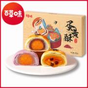 Be&Cheery 百草味 雪媚娘蛋黄酥 300g*2盒